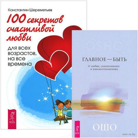 100 секретов счастливой любви. Главное - быть (комплект из 2-х книг) — фото, картинка
