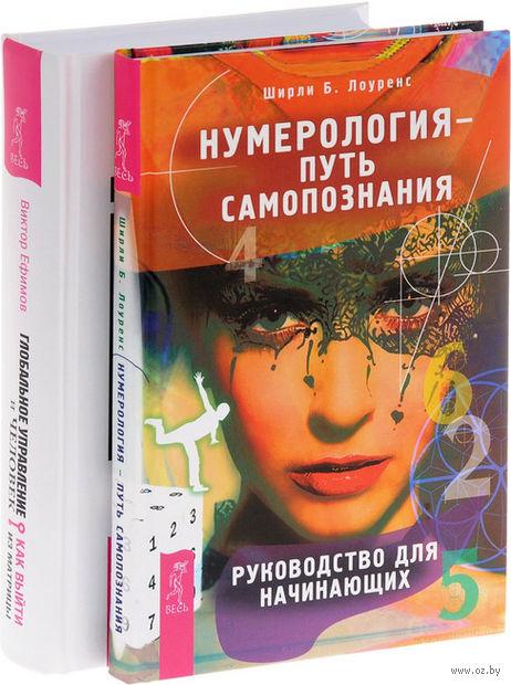 Глобальное управление и человек. Как выйти из матрицы. Нумерология - путь самопознания (комплект из 2-х книг) — фото, картинка
