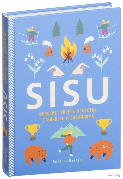 SISU. Финские секреты упорства, стойкости и оптимизма — фото, картинка
