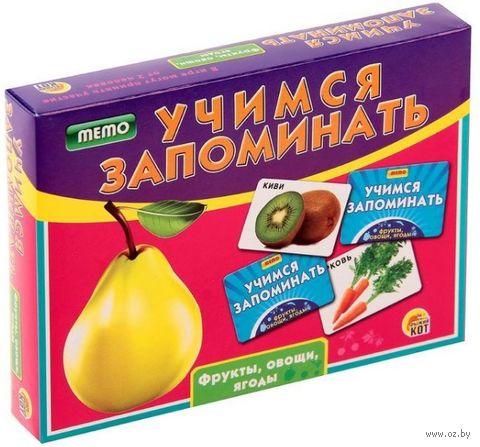 Учимся запоминать. Фрукты, овощи, ягоды — фото, картинка