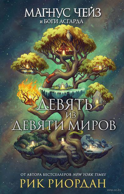 Магнус Чейз и боги Асгарда. Девять из Девяти Миров — фото, картинка