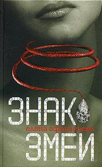 Знак змеи. Елена Афанасьева