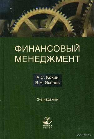 Финансовый менеджмент. Вячеслав Ясенев, Александр Кокин