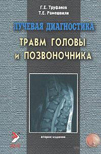 Лучевая диагностика травм головы и позвоночника. Геннадий Труфанов, Татьяна Рамешвили