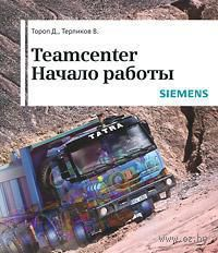 Teamcenter. Начало работы. Данила Тороп, Владимир Терликов