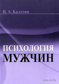 Психология мужчин — фото, картинка