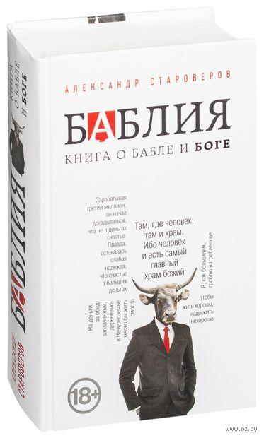 Баблия. Книга о бабле и Боге. Александр Староверов
