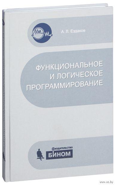 Функциональное и логическое программирование. Андрей Ездаков
