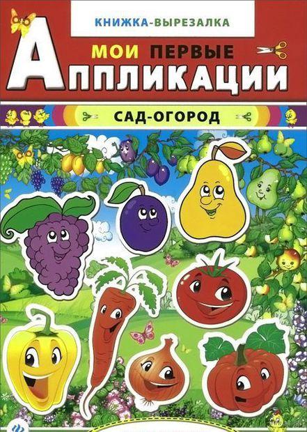 Сад-огород. Книжка-вырезалка с загадками