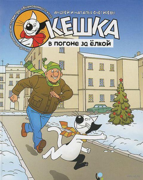 Кешка в погоне за елкой. А. Снегирев, Н. Снегирева
