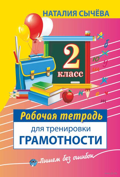 Рабочая тетрадь для тренировки грамотности. 2 класс. Наталья Сычева