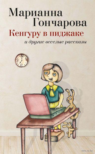 Кенгуру в пиджаке и другие веселые рассказы. Марианна Гончарова