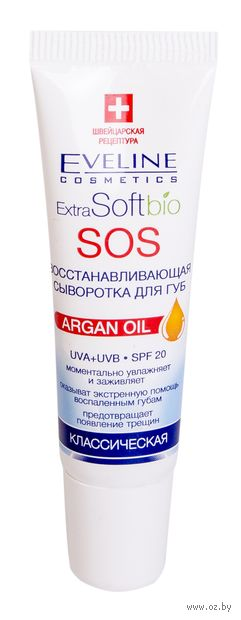 """Сыворотка для губ """"Extra Soft Bio"""" SPF 20 (классическая)"""