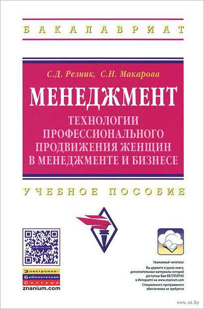 Менеджмент. Технологии профессионального продвижения женщин в менеджменте и бизнесе. Семен Резник, Светлана Макарова