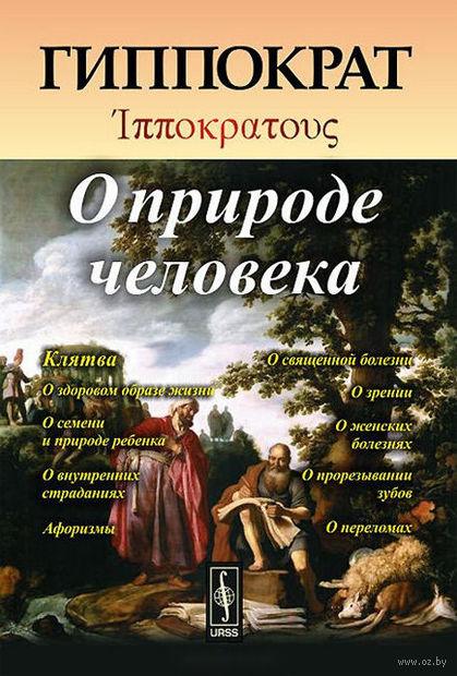 О природе человека. Гиппократ