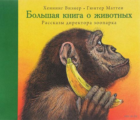 Большая книга о животных. Рассказы директора зоопарка. Хеннинг Визнер
