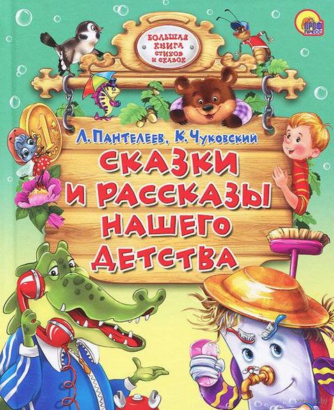 Сказки о рассказы нашего детства. Леонид Пантелеев, Корней Чуковский