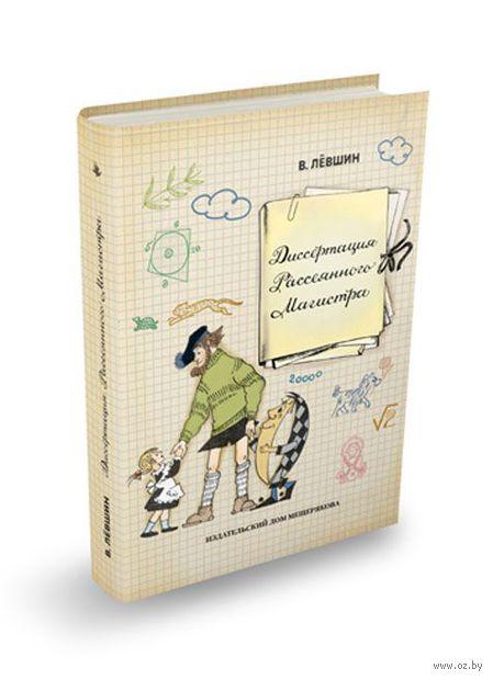 Диссертация Рассеянного Магистра. Владимир Левшин