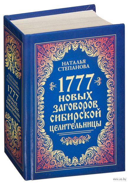 1777 новых заговоров сибирской целительницы. Наталья Степанова