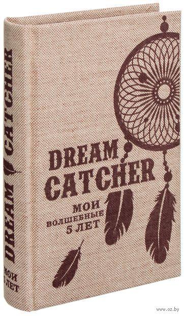 Dream Catcher. Мои волшебные 5 лет — фото, картинка