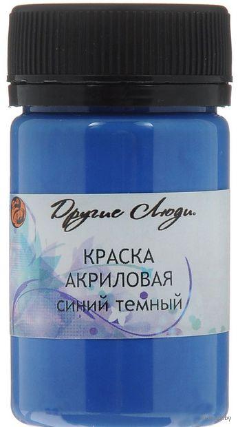 Краска акриловая (синий темный, 50 мл)