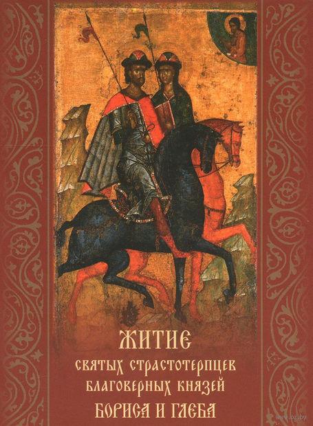 Житие святых страстотерпцев благоверных князей Бориса и Глеба