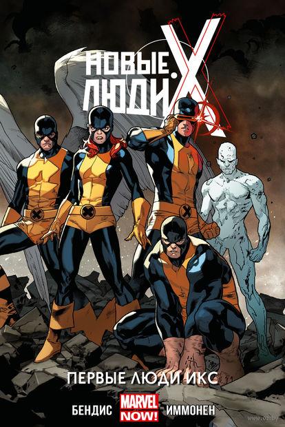 Новые Люди Икс. Том 1. Первые Люди Икс (16+). Брайан Бендис