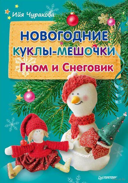 Новогодние куклы-мешочки. Гном и Снеговик