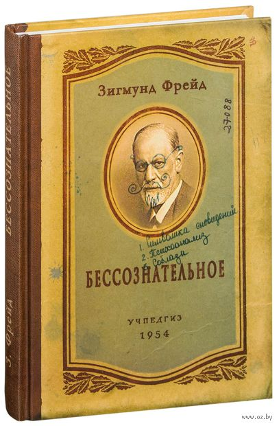 """Записная книжка """"Бессознательное"""" (А5) — фото, картинка"""