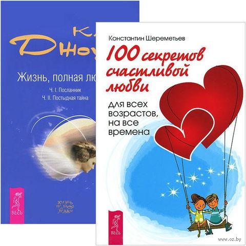 100 секретов счастливой любви. Жизнь, полная любви (комплект из 2-х книг) — фото, картинка