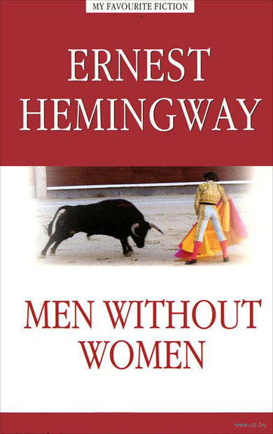 Men Without Women. Эрнест Хемингуэй