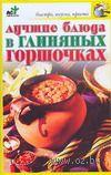 Лучшие блюда в глиняных горшочках. Н. Крестьянова