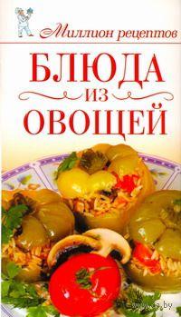 Блюда из овощей. Е. Бойко