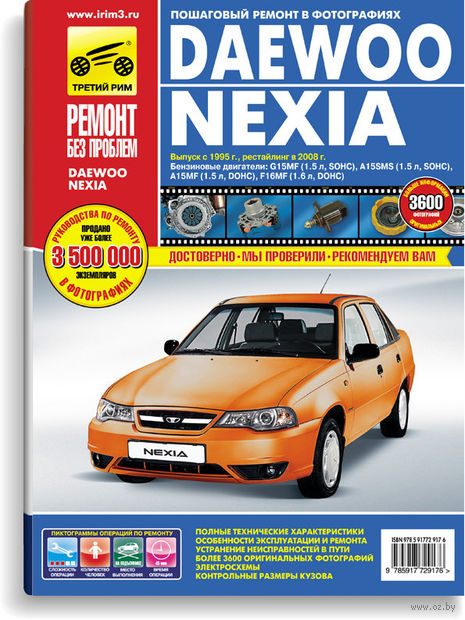 Daewoo Nexia, Nexia N-150 с 1995 г./ 2008 г. Руководство по эксплуатации, техническому обслуживанию и ремонту