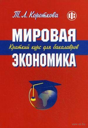 Мировая экономика. Краткий курс для бакалавров. Татьяна Короткова
