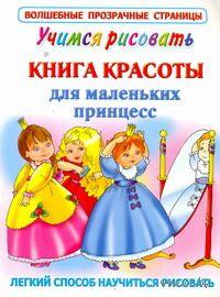 Учимся рисовать. Книга красоты для маленьких принцесс. Елена Жуковская