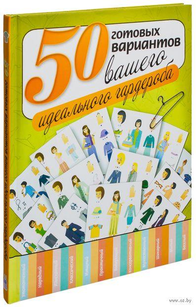 50 готовых вариантов вашего идеального гардероба. Екатерина Кулагина