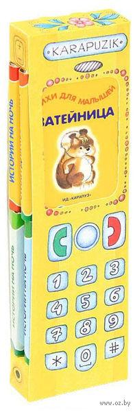 Телефон (комплект из 4 книг)