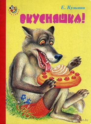 Вкусняшка!. Евгений Кузьмин