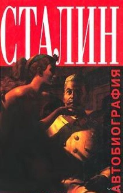 Сталин. Автобиография. Ричард Лури
