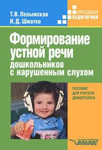 Формирование устной речи дошкольников с нарушенным слухом. Тамара Пелымская, Наталия Шматко