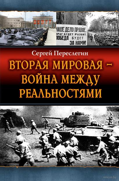Вторая мировая - война между реальностями. Сергей Переслегин