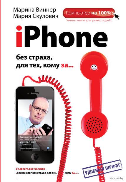 iPhone без страха для тех, кому за.... Марина Виннер, Мария Скулович