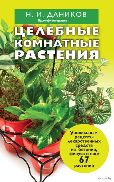 Целебные комнатные растения. Николай Даников