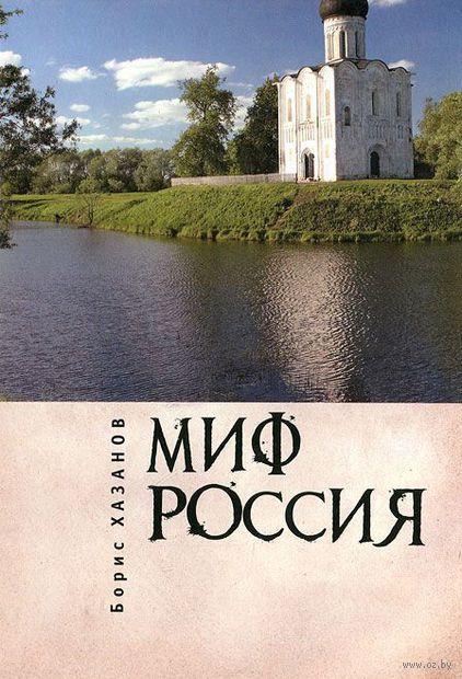 Миф Россия. Борис Хазанов