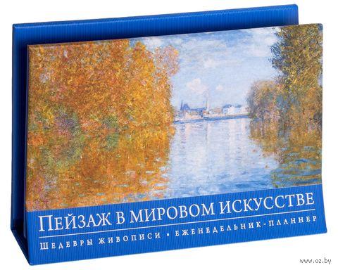 Пейзаж в мировом искусстве. Шедевры живописи