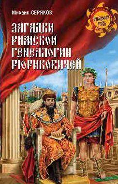 Загадки римской генеалогии Рюриковичей. Михаил Серяков