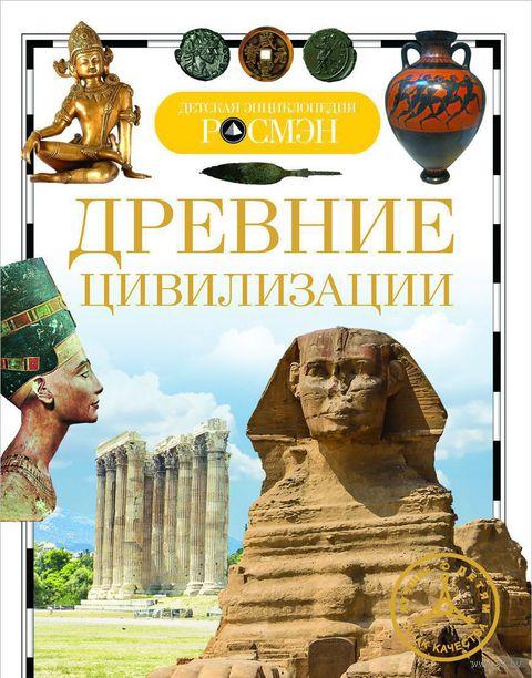 Древние цивилизации. Владимир Никишин