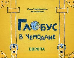 Глобус в чемодане. Европа. Мария Чернобровкина, Юлия Тарасенко