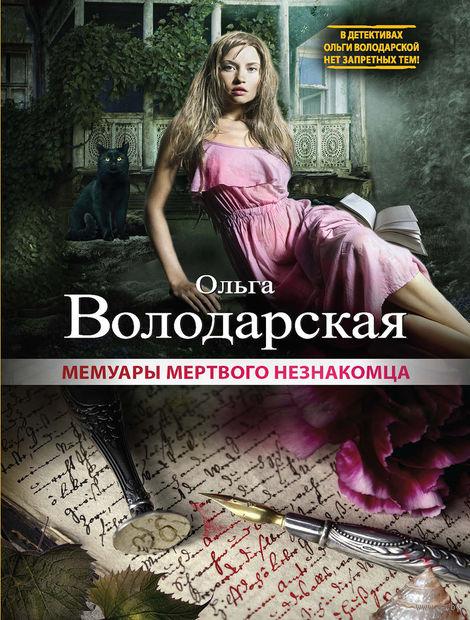 Мемуары мертвого незнакомца (м). Ольга Володарская